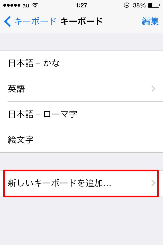 iPhone-emoji-keyboard