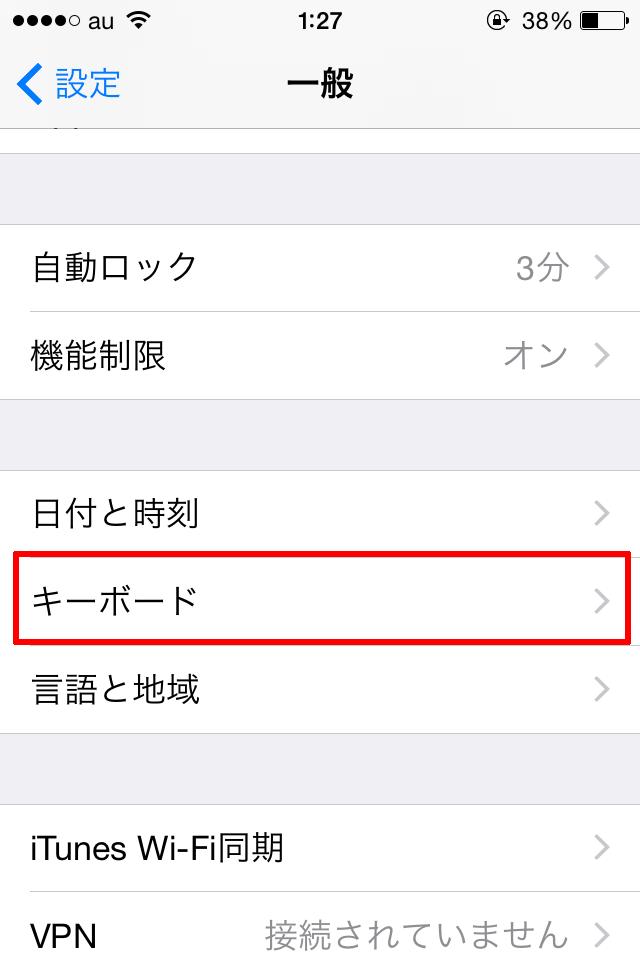 iPhone-emoji-keyboard13