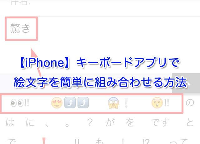 【iPhone】キーボードアプリで絵文字を簡単に組み合わせる方法