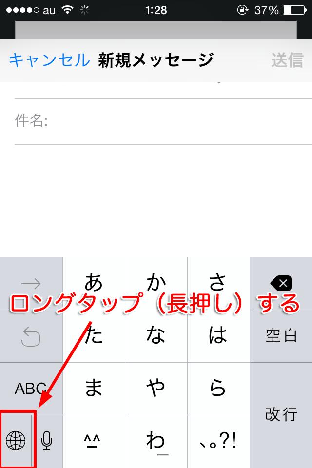 iPhone-emoji-keyboard5