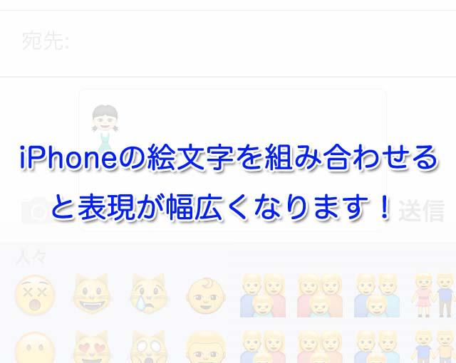 iPhone-emojikumiawase
