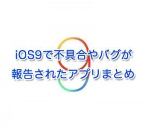 iOS9で不具合やバグなどの問題が報告されたアプリまとめ