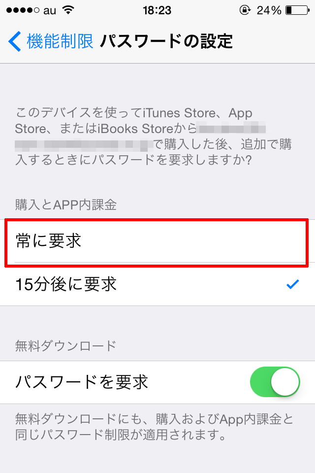 iPhone-kinouseigen-kodomo14
