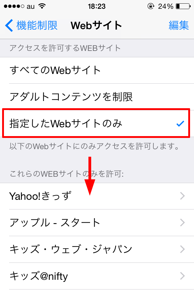 iPhone-kinouseigen-kodomo15
