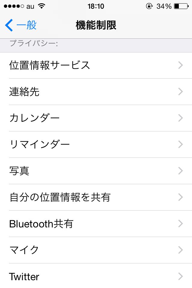 iPhone-kinouseigen-kodomo2