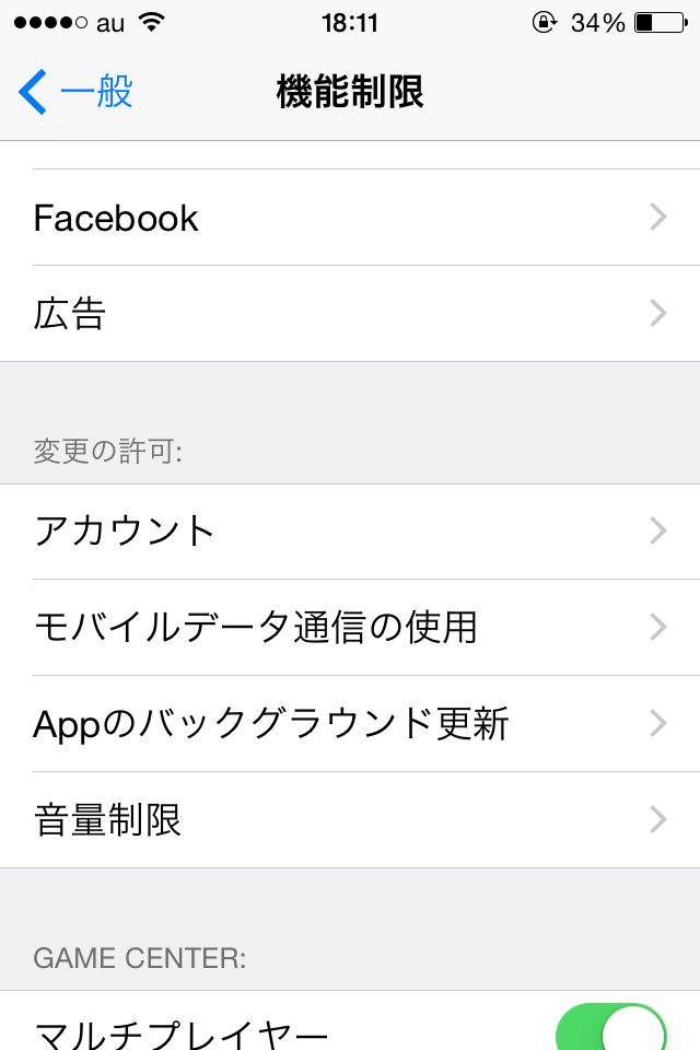 iPhone-kinouseigen-kodomo3