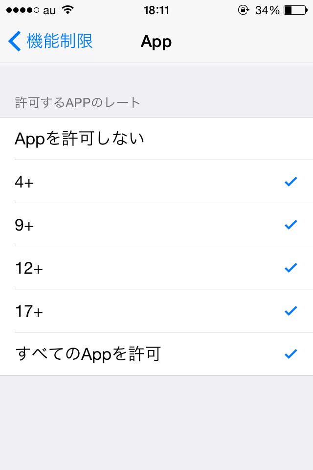 iPhone-kinouseigen-kodomo4