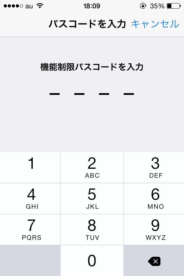 iPhone-kinouseigen-kodomo8