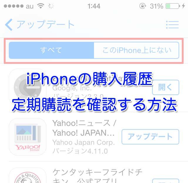 iPhoneアプリの購入履歴・定期購読を確認する方法