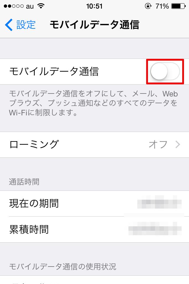 iPhone-line-download