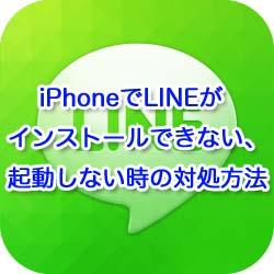 iPhoneでLINEがインストールできない、起動しない時の対処方法
