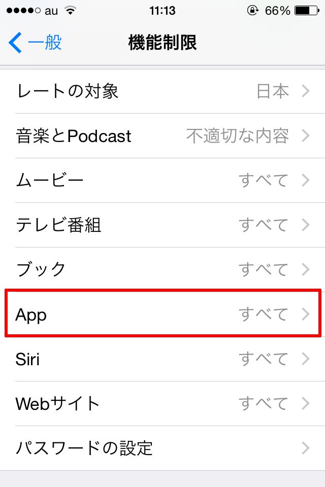 iPhone-line-download2