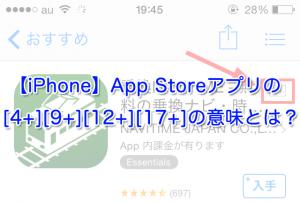 【iPhone】App Storeアプリの[4+][9+][12+][17+]の意味とは?