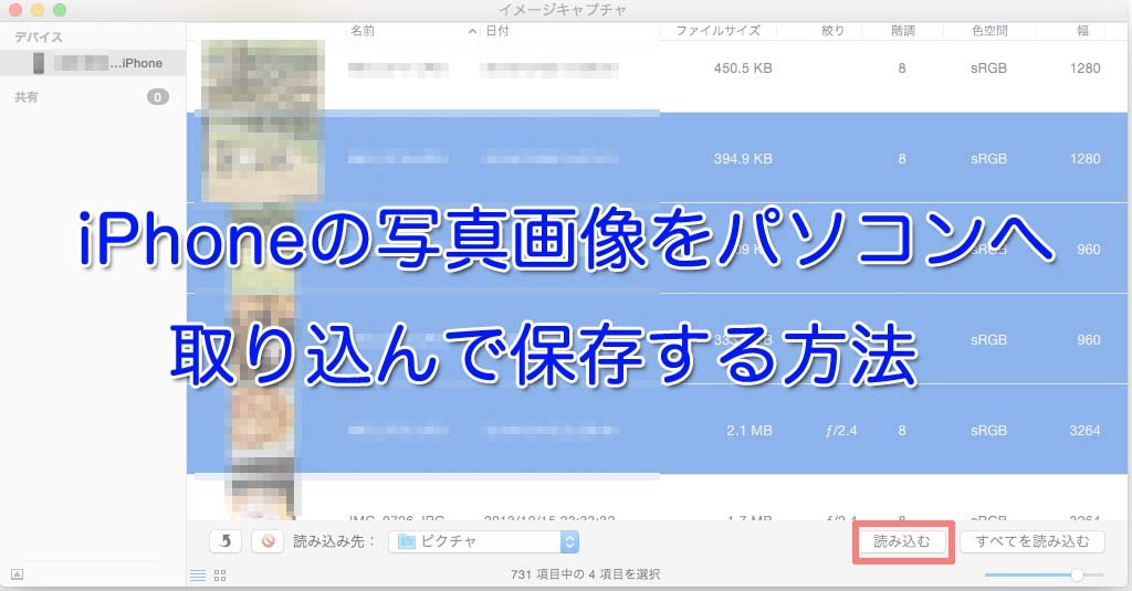 iPhoneの写真画像をパソコンへ取り込み、保存する方法