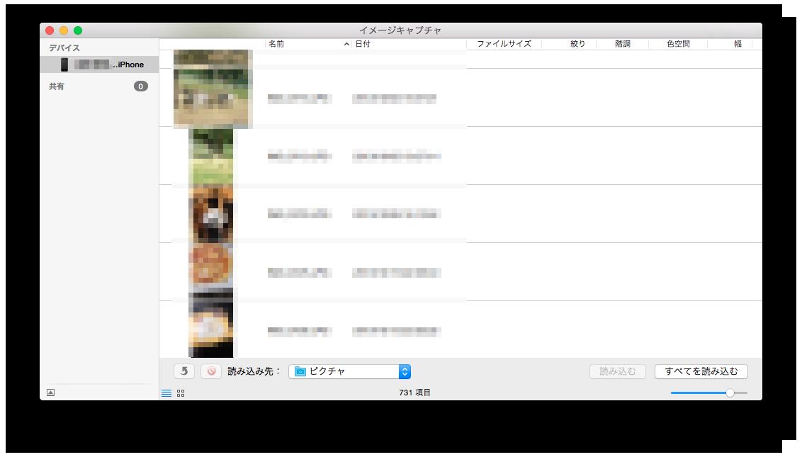 iPhone-pc-image-torikomi6