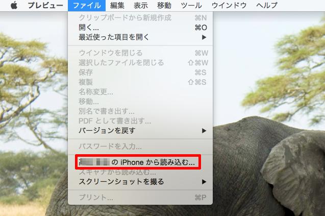 iPhone-pc-image-torikomi8