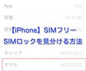 【iPhone】SIMフリー/SIMロックを見分ける方法