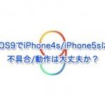 iOS9でiPhone4s/iPhone5sは不具合/動作は大丈夫か?