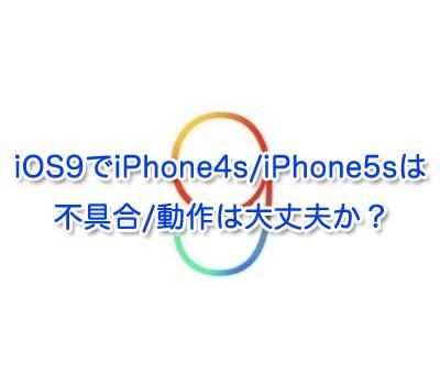 ios9-iphone4s-iphone5s