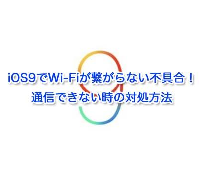 ios9-wi-fi