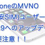 iPhoneのMVNO(格安SIM)ユーザーはiOS9へのアップデートに要注意!