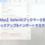 【Mac】Safariのブックマークをバックアップ&インポートする方法