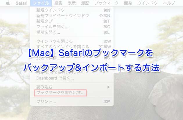 mac-Safari-bookmark-backup_ imports4