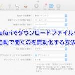【Mac】Safariでダウンロードファイルを自動で開くのを無効化する方法