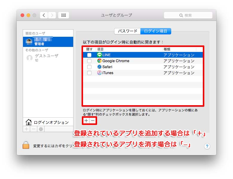 mac-application-jidou