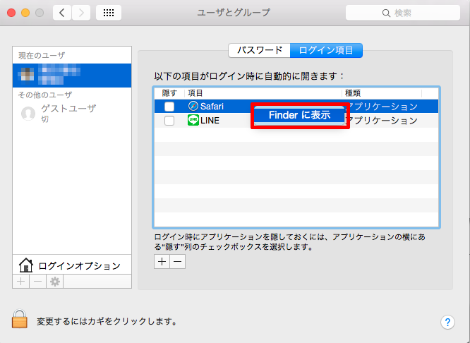 mac-application-jidou5