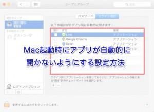 Mac起動時にアプリが自動的に開かないようにする設定方法