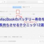 MacBook Air/Proのバッテリー寿命を長持ちさせるテクニック12選
