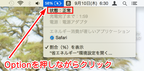 mac-battery-situation2