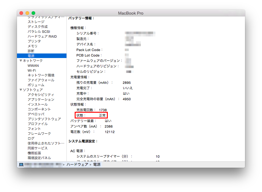 mac-battery-situation3