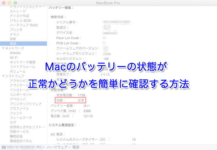 mac-battery-situation4