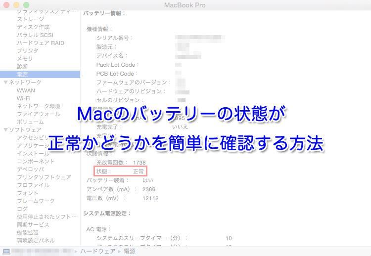 Macのバッテリーは正常ですか?状態を簡単に確認する方法