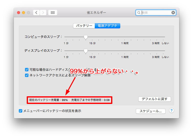 mac-book-battery-deficiency