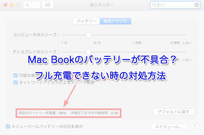 Mac Bookのバッテリーが不具合?フル充電できない時の対処方法