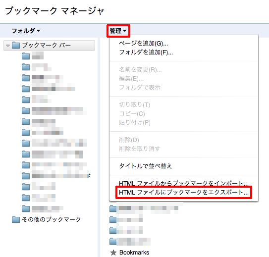 mac-bookmark-export-Google_chrome2