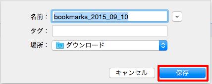 mac-bookmark-export-Google_chrome3