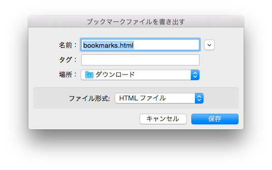 mac-bookmark-export-fire_fox