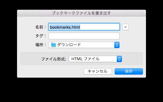 mac-bookmark-export-fire_fox