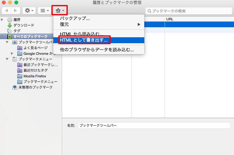 mac-bookmark-export-fire_fox2