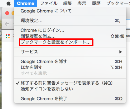 mac-bookmark-import-Google_chrome