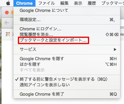 mac-bookmark-import-Google_chrome