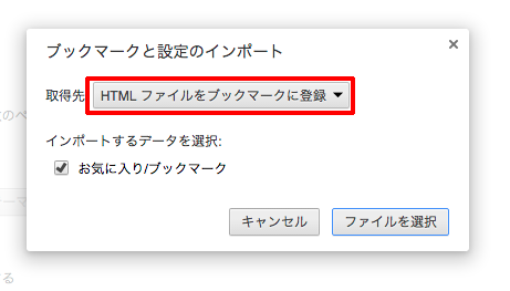 mac-bookmark-import-Google_chrome2