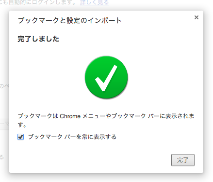 mac-bookmark-import-Google_chrome3