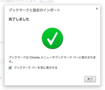 mac-bookmark-import-Google_chrome3