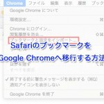 Safari・FirefoxのブックマークをGoogle Chromeに移行する方法