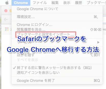 mac-bookmark-import-Google_chrome4